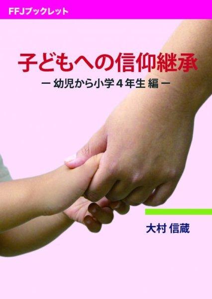 画像1: 子どもへの信仰継承 幼児から小学4年生編 (1)