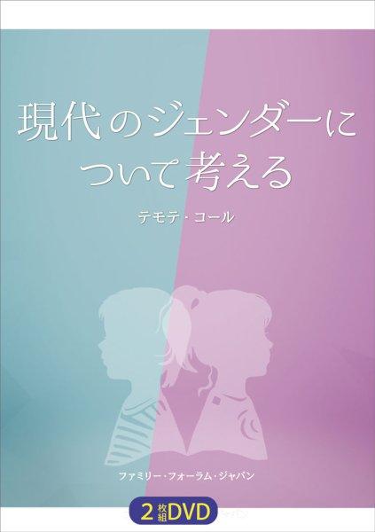 画像1: ジェンダーセミナー2 枚組DVD (1)