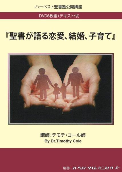 画像1: 聖書が語る恋愛、結婚、子育て (1)