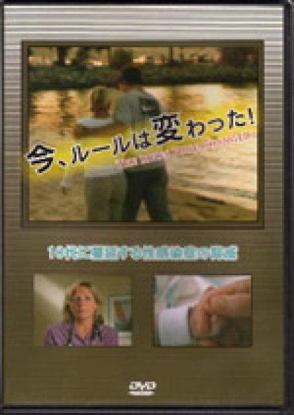 画像1: 今、ルールは変わった- 10 代に蔓延する性感染症の脅威- (1)